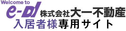入居者様専用サイト – 大一不動産
