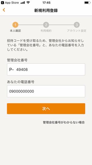 pocketpost_step_c3